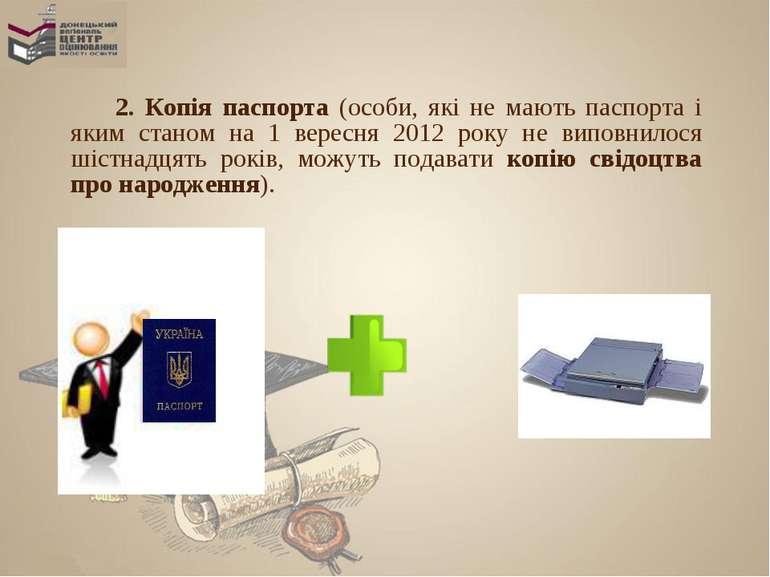 2. Копія паспорта (особи, які не мають паспорта і яким станом на 1 вересня 20...
