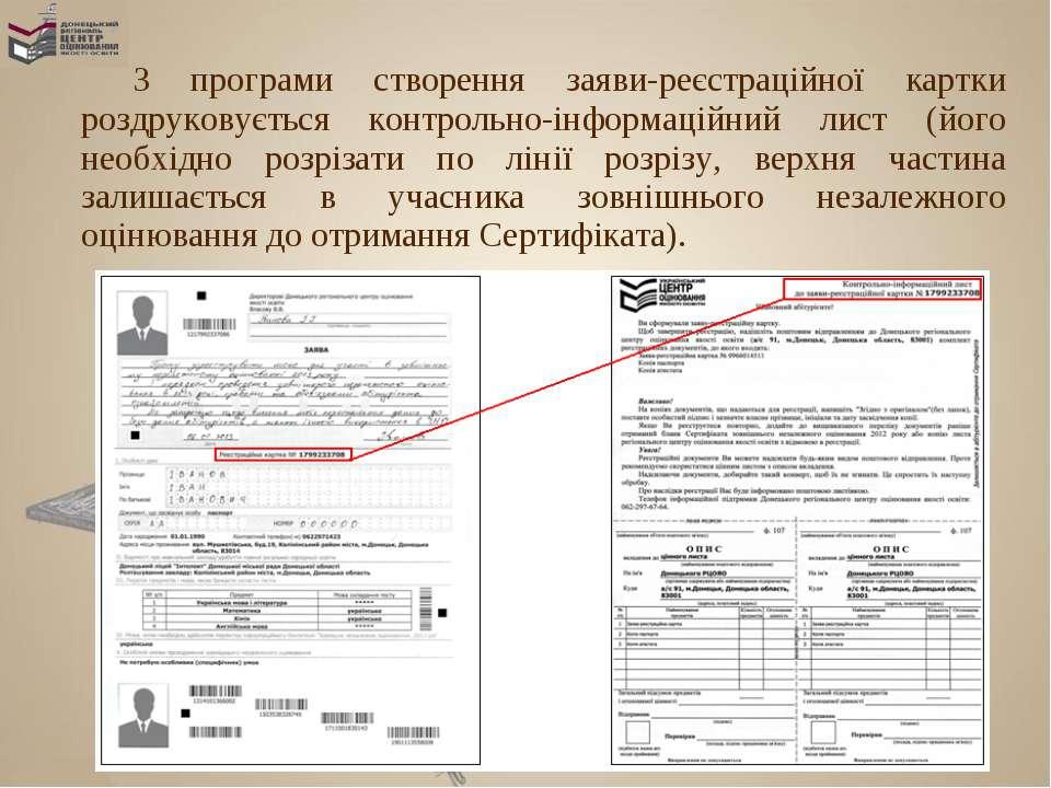 З програми створення заяви-реєстраційної картки роздруковується контрольно-ін...