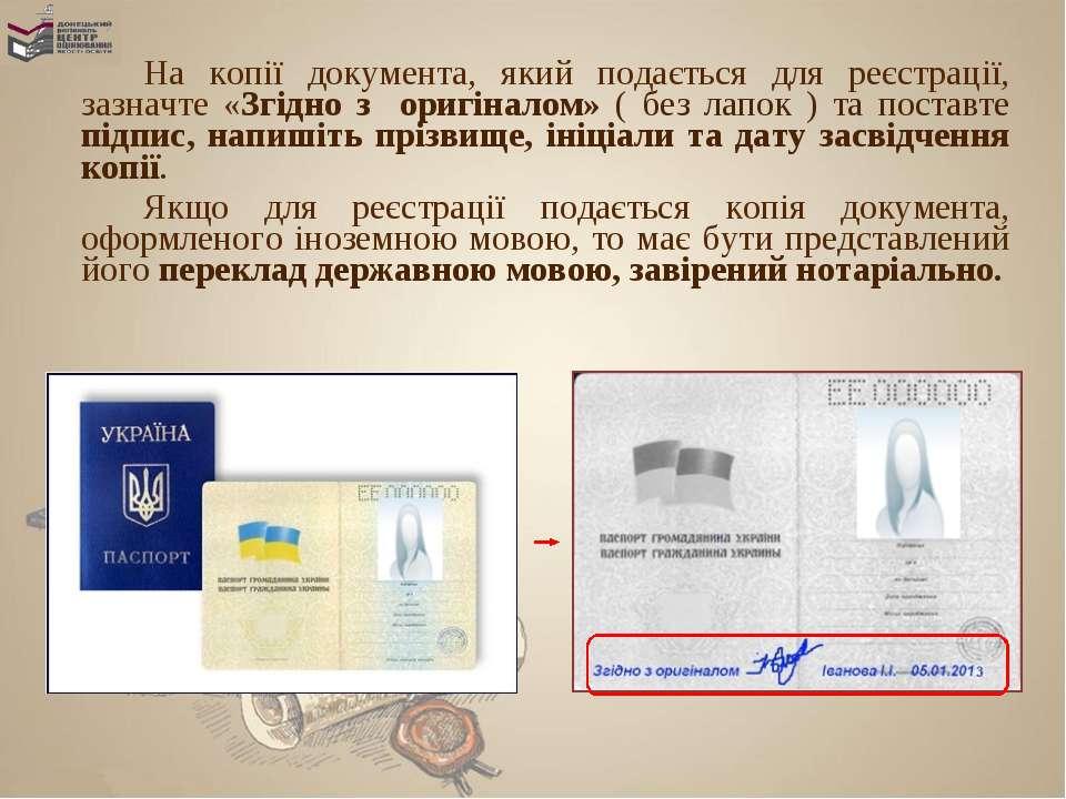 На копії документа, який подається для реєстрації, зазначте «Згідно з оригіна...