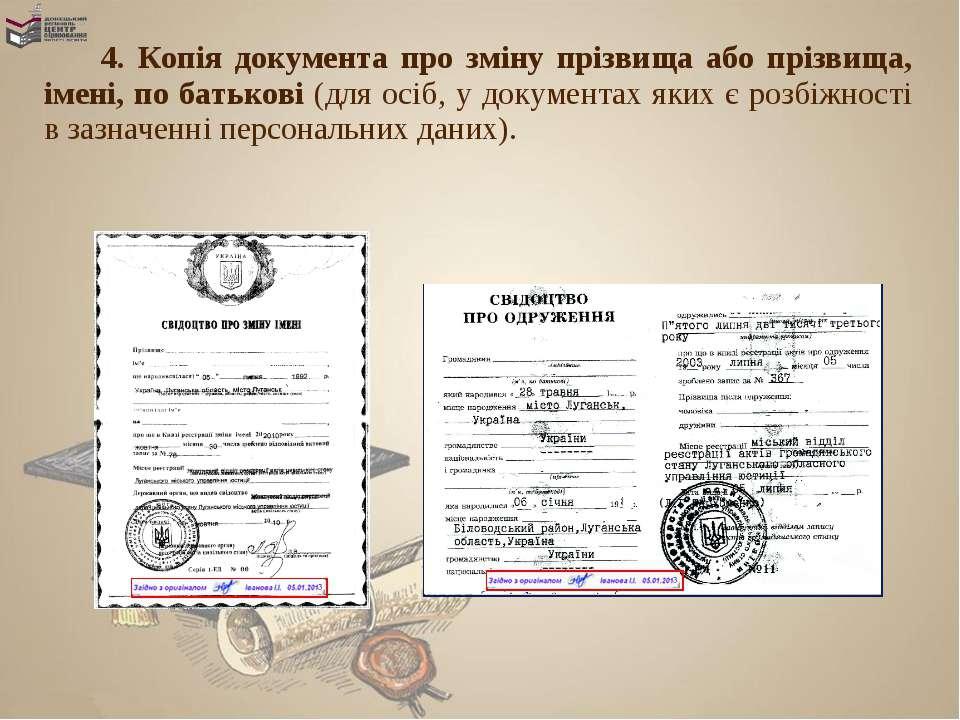 4. Копія документа про зміну прізвища або прізвища, імені, по батькові (для о...