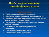 Пам'ятка для складання текстів ділового стилю Оформлення листа 1. Пишіть н...