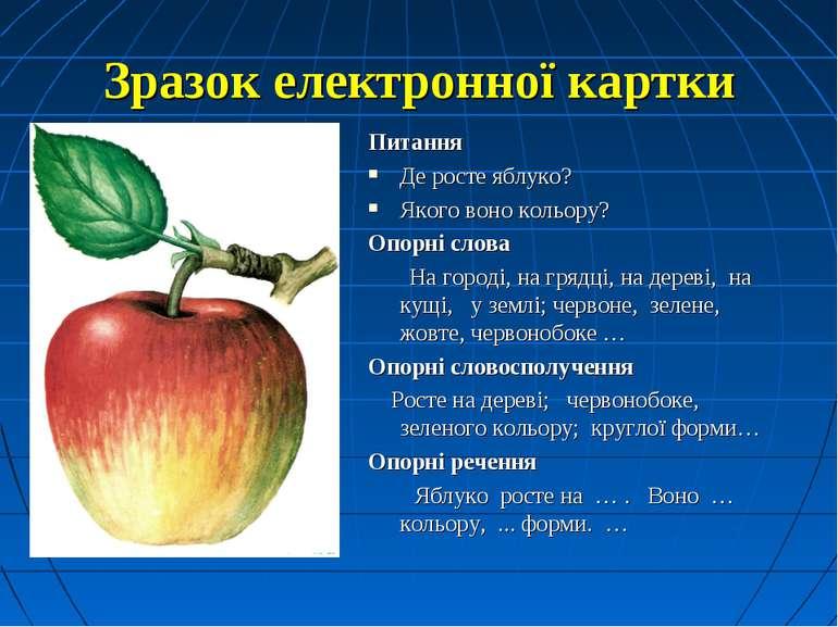 Зразок електронної картки Питання Де росте яблуко? Якого воно кольору? Опорні...