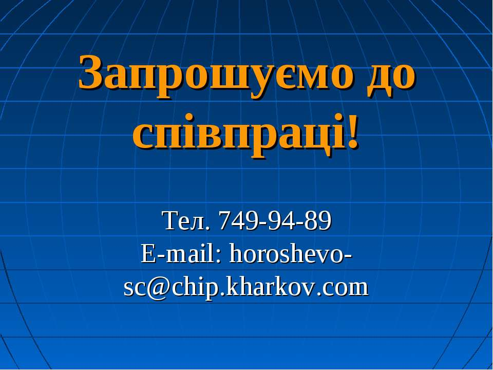 Запрошуємо до співпраці! Тел. 749-94-89 E-mail: horoshevo-sc@chip.kharkov.com