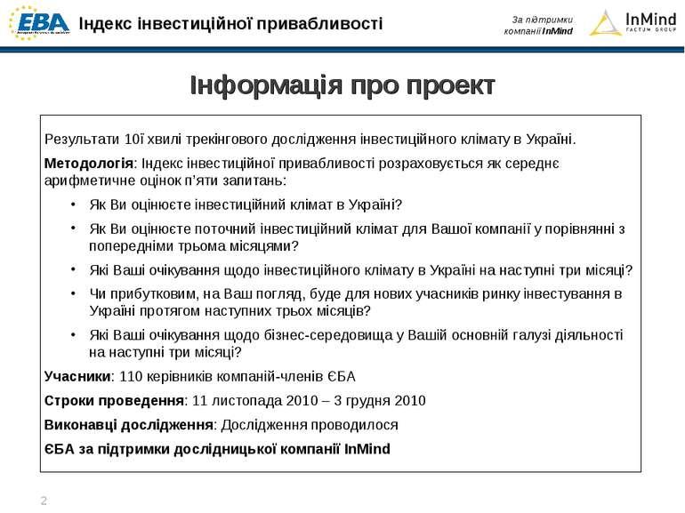 Результати 10ї хвилі трекінгового дослідження інвестиційного клімату в Україн...