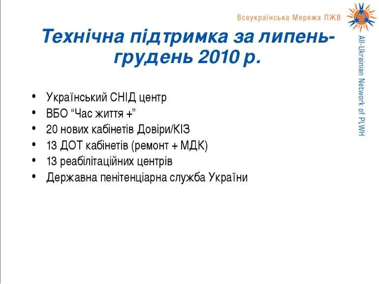 """Технічна підтримка за липень-грудень 2010 р. Український СНІД центр ВБО """"Час ..."""