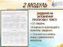 ЗАВДАННЯ НА ЗАПОВНЕННЯ ПРОПУСКІВ У ТЕКСТІ 10 завдань (4 варіанта відповідей в...