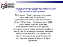 Порушення процедури проведення ЗНО з боку учасників тестування Порушення з бо...