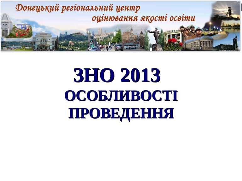ЗНО 2013 ОСОБЛИВОСТІ ПРОВЕДЕННЯ