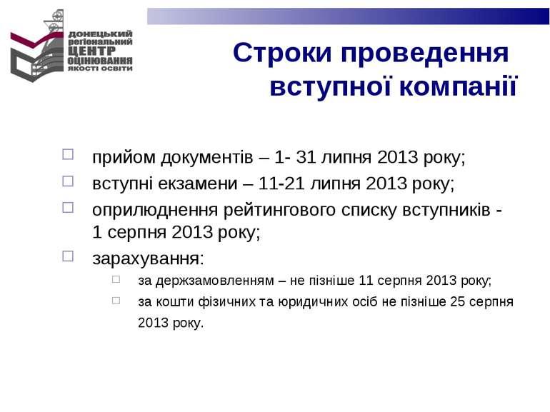 Строки проведення вступної компанії прийом документів – 1- 31 липня 2013 року...