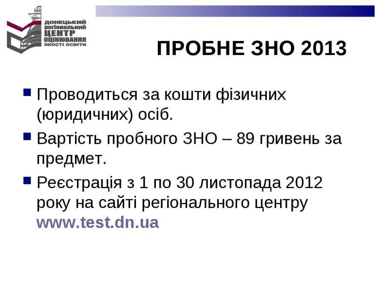 ПРОБНЕ ЗНО 2013 Проводиться за кошти фізичних (юридичних) осіб. Вартість проб...
