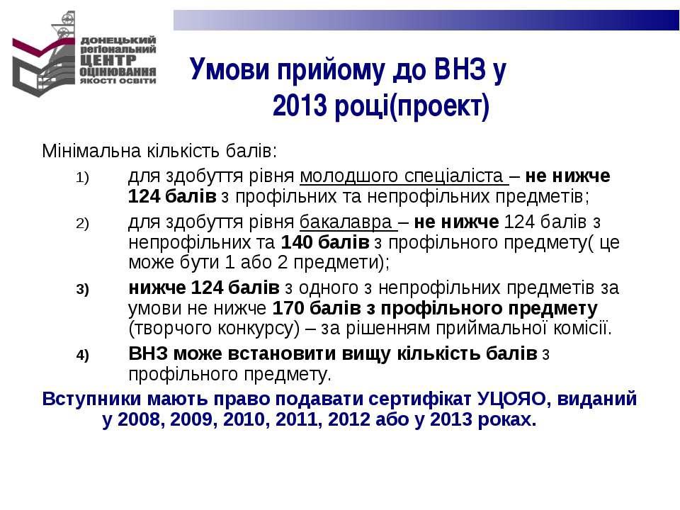 Умови прийому до ВНЗ у 2013 році(проект) Мінімальна кількість балів: для здоб...