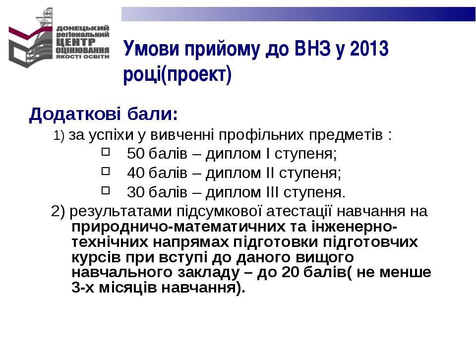 Умови прийому до ВНЗ у 2013 році(проект) Додаткові бали: 1) за успіхи у вивче...