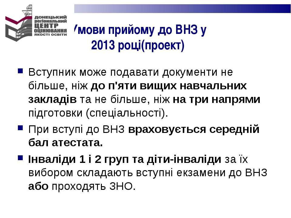Умови прийому до ВНЗ у 2013 році(проект) Вступник може подавати документи не ...