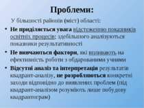 Проблеми: У більшості районів (міст) області: Не приділяється увага відстежен...