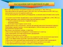 ЗАСІДАННЯ МЕТОДИЧНОЇ РАДИ: Наказ про організацію методичної роботи та її стру...