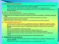 І. Загальні положення. Школу молодого педагога-позашкільника створено на базі...