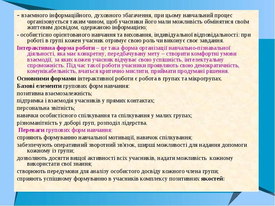 - взаємного інформаційного, духовного збагачення, при цьому навчальний процес...