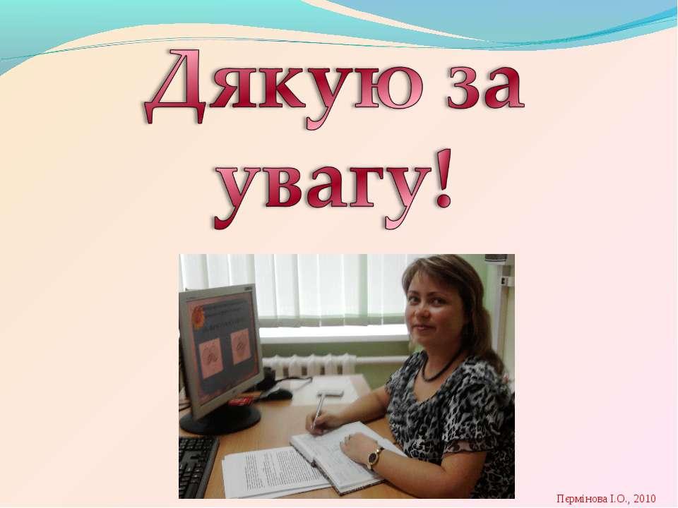 Пєрмінова І.О., 2010