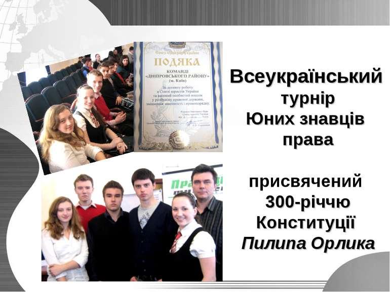 Всеукраїнський турнір Юних знавців права присвячений 300-річчю Конституції Пи...