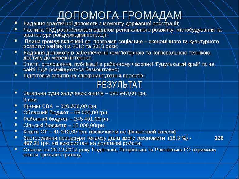 ДОПОМОГА ГРОМАДАМ Надання практичної допомоги з моменту державної реєстрації;...