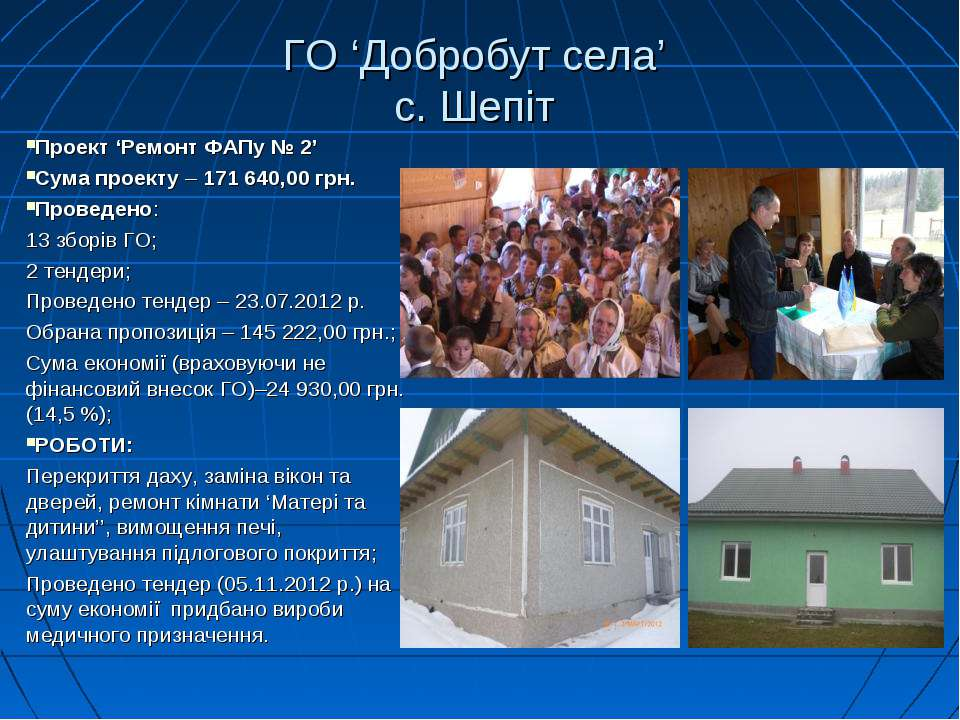 ГО 'Добробут села' с. Шепіт Проект 'Ремонт ФАПу № 2' Сума проекту – 171 640,0...