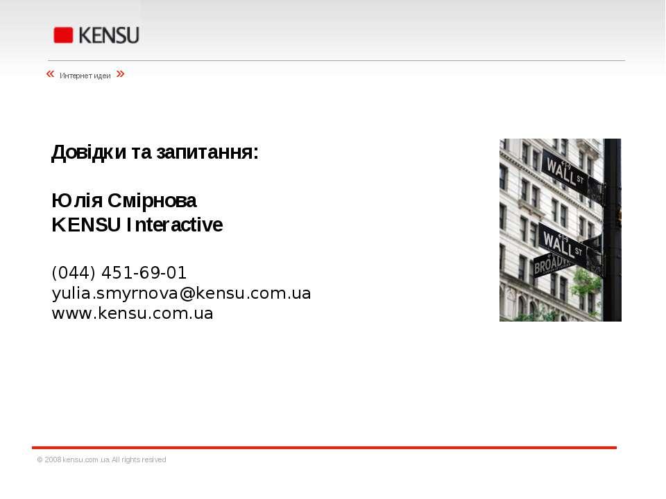 Довідки та запитання: Юлія Смірнова KENSU Interactive (044) 451-69-01 yulia.s...