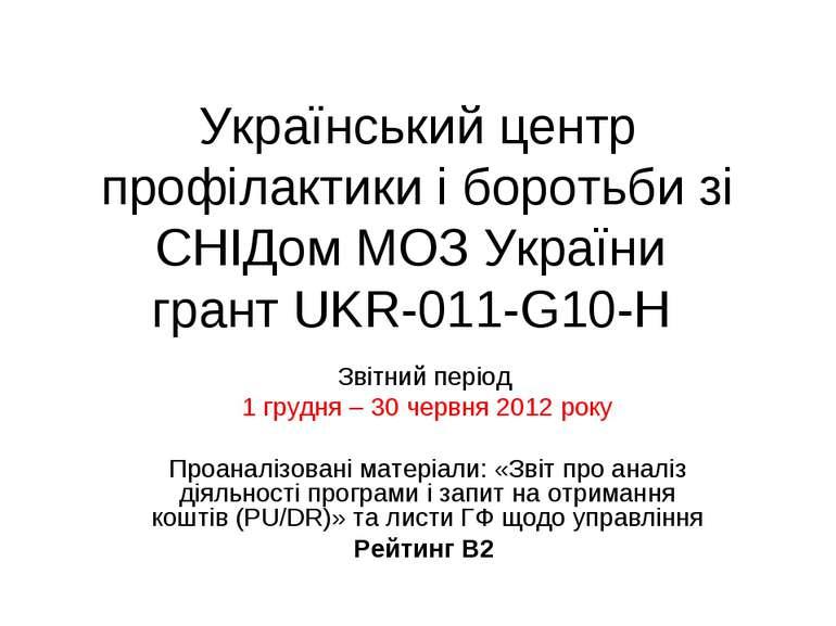 Український центр профілактики і боротьби зі СНІДом МОЗ України грант UKR-011...