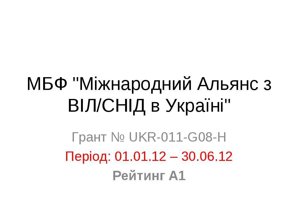 """МБФ """"Міжнародний Альянс з ВІЛ/СНІД в Україні"""" Грант № UKR-011-G08-H Період: 0..."""