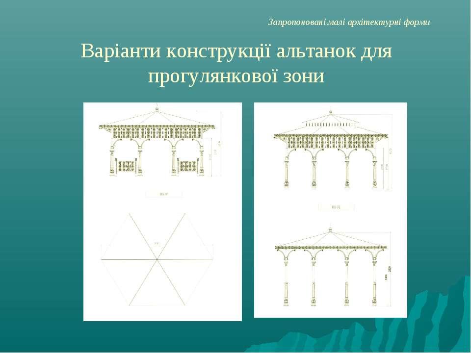 Варіанти конструкції альтанок для прогулянкової зони Запропоновані малі архіт...