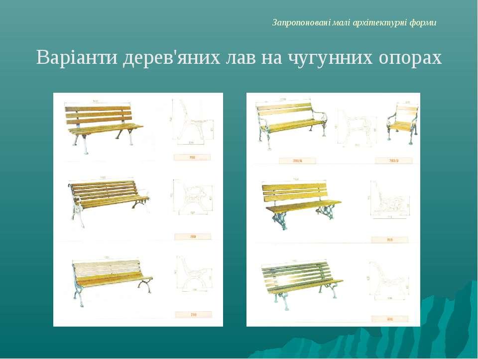 Запропоновані малі архітектурні форми Варіанти дерев'яних лав на чугунних опорах