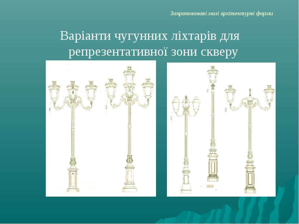 Запропоновані малі архітектурні форми Варіанти чугунних ліхтарів для репрезен...
