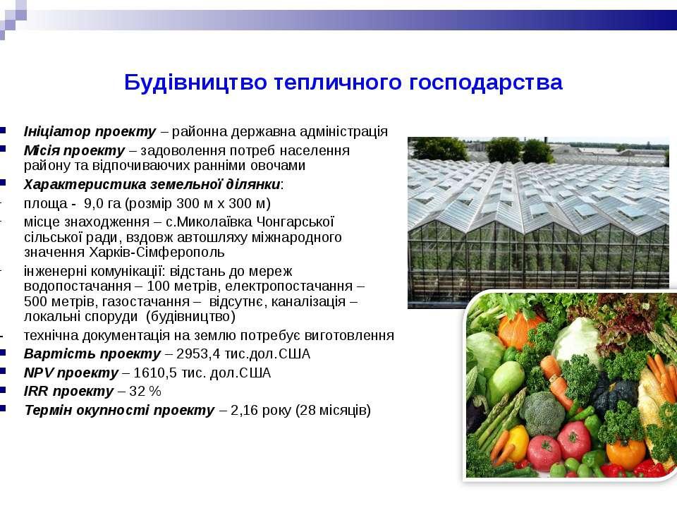 Будівництво тепличного господарства Ініціатор проекту – районна державна адмі...