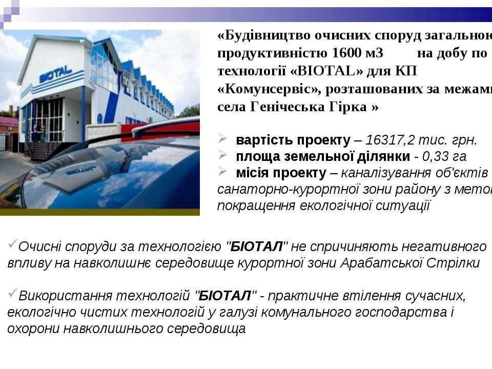 «Будівництво очисних споруд загальною продуктивністю 1600 м3 на добу по техно...