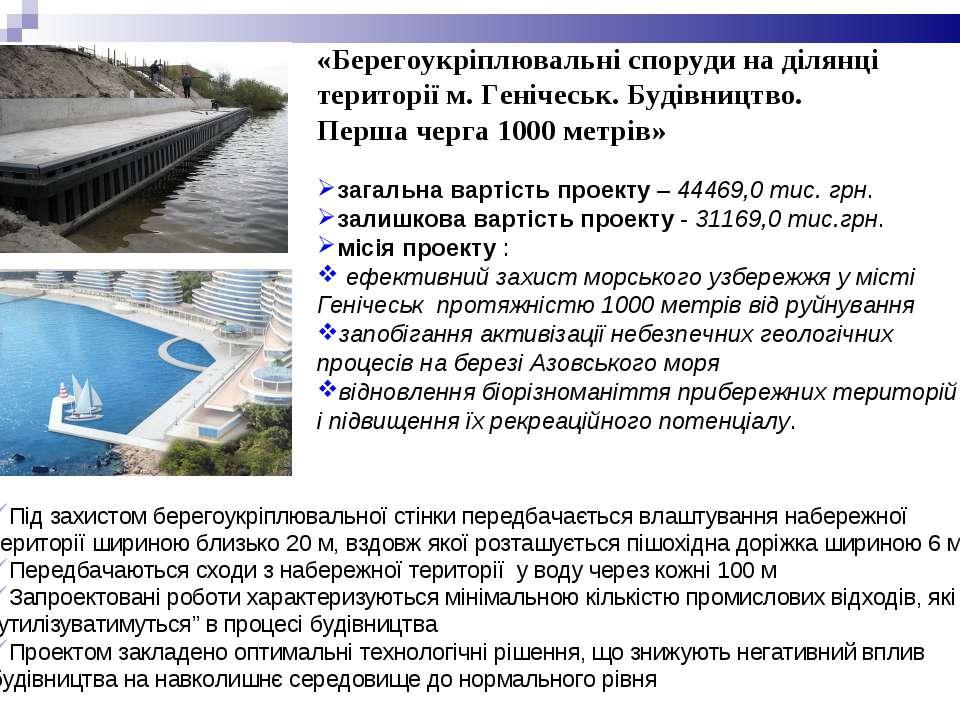 «Берегоукріплювальні споруди на ділянці території м. Генічеськ. Будівництво. ...