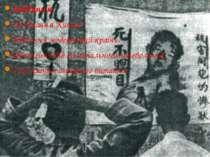 Завдання Об'єднання Китаю. Здійсення модернізації країни. Звільнення від коло...