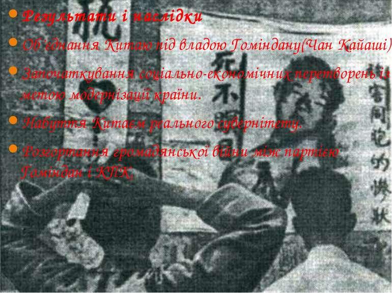 Результати і наслідки Об'єднання Китаю під владою Гоміндану(Чан Кайаші). Запо...