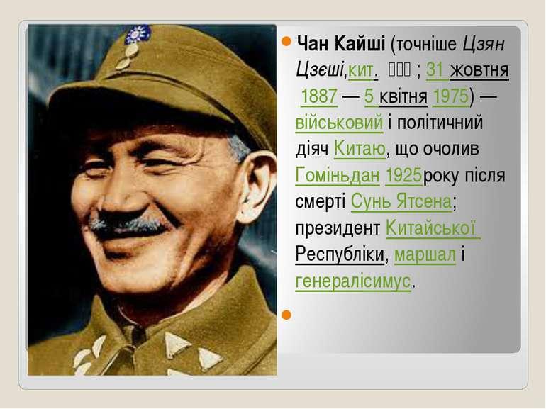 Чан Кайші(точнішеЦзян Цзєші,кит.蔣介石;31 жовтня1887—5 квітня1975)—...