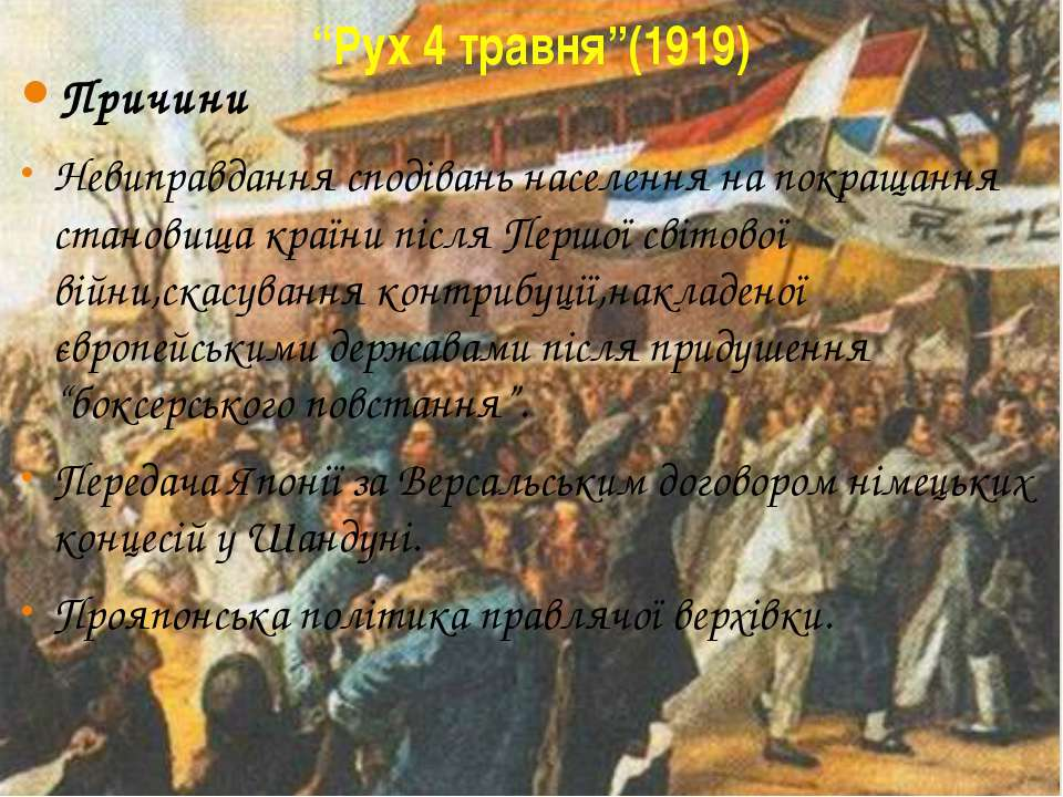 """""""Рух 4 травня""""(1919) Причини Невиправдання сподівань населення на покращання ..."""