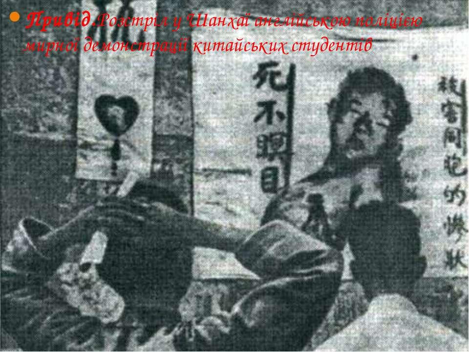 Привід.Розстріл у Шанхаї англійською поліцією мирної демонстрації китайських ...