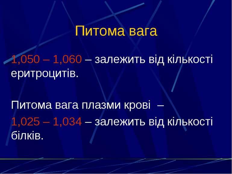 Питома вага 1,050 – 1,060 – залежить від кількості еритроцитів. Питома вага п...
