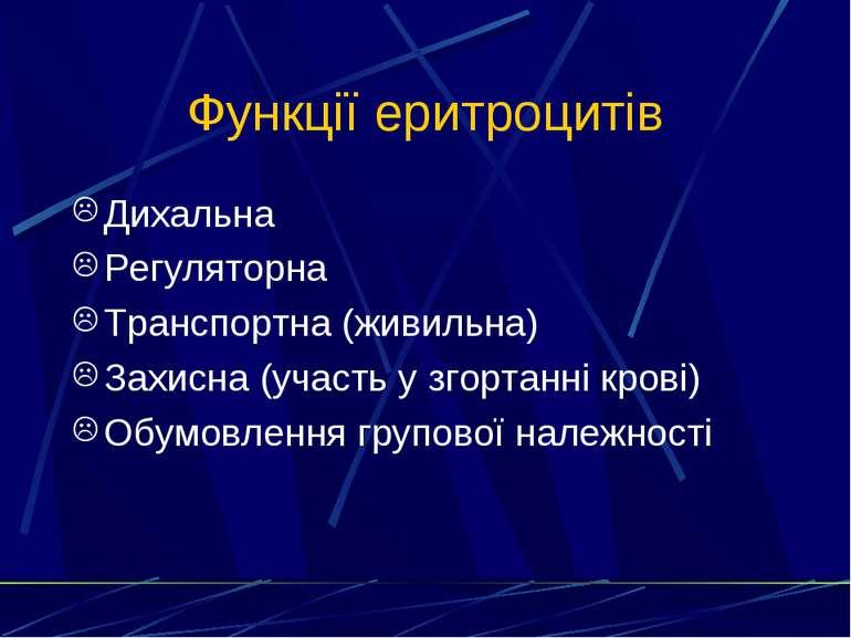 Функції еритроцитів Дихальна Регуляторна Транспортна (живильна) Захисна (учас...