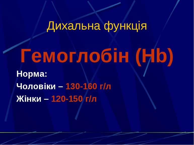 Дихальна функція Гемоглобін (Hb) Норма: Чоловіки – 130-160 г/л Жінки – 120-15...