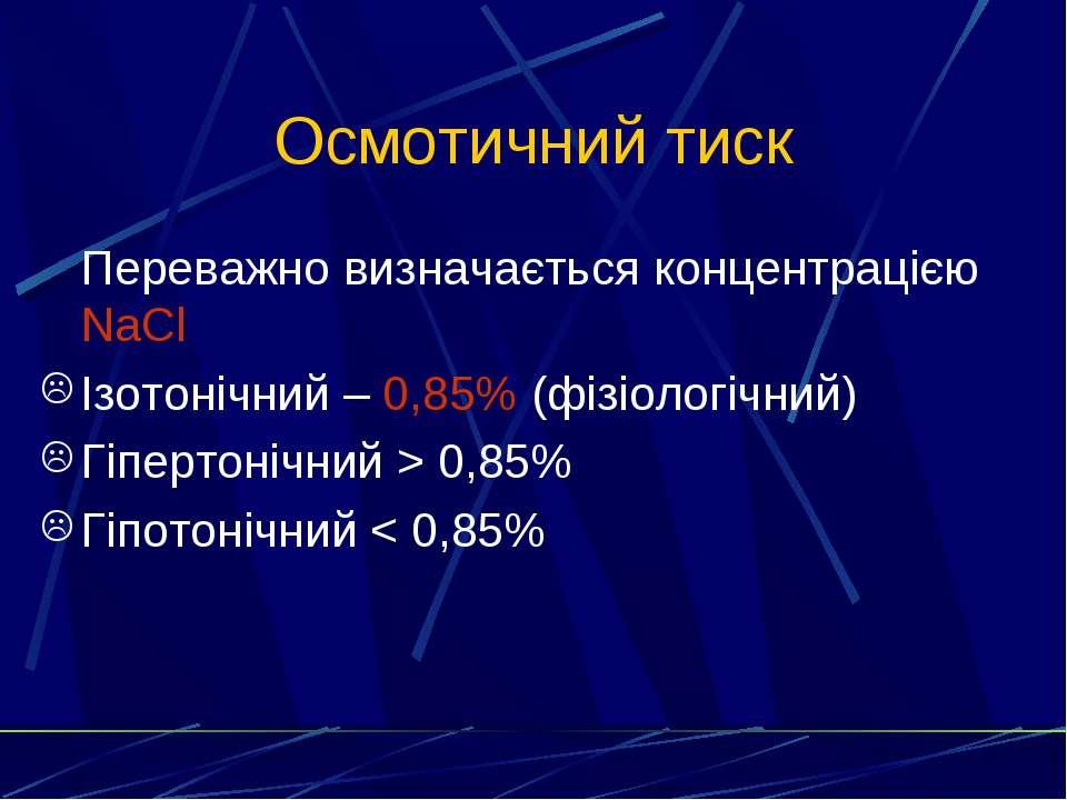 Осмотичний тиск Переважно визначається концентрацією NaCl Ізотонічний – 0,85%...