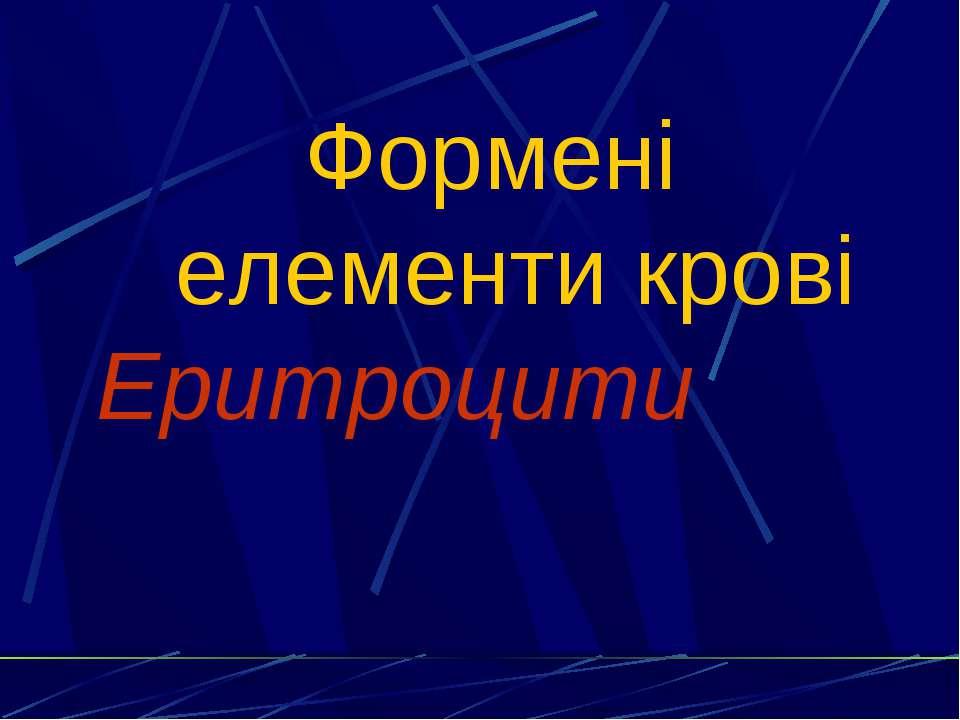 Формені елементи крові Еритроцити