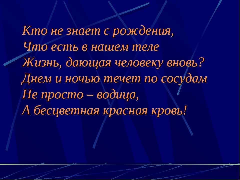 Кто не знает с рождения, Что есть в нашем теле Жизнь, дающая человеку вновь? ...