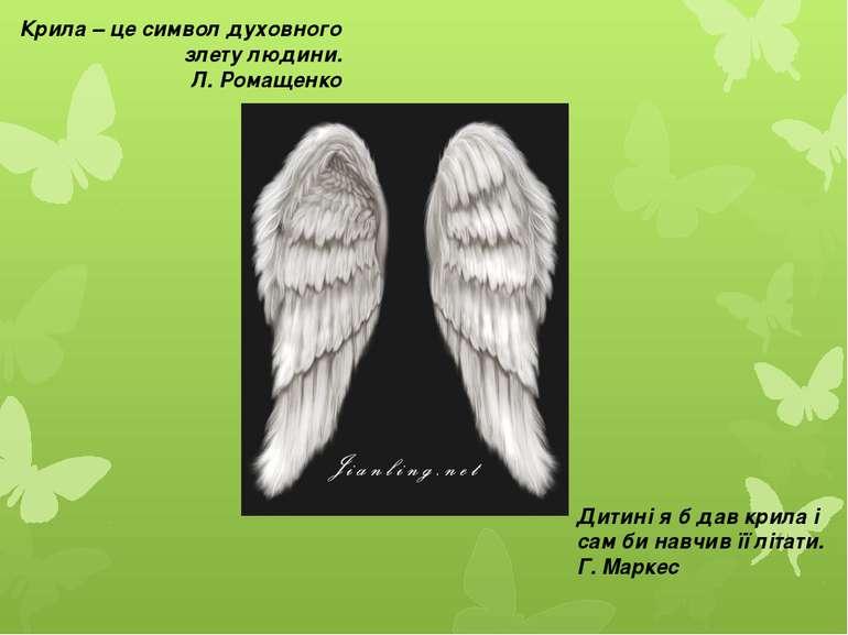 Крила – це символ духовного злету людини. Л. Ромащенко Дитині я б дав крила і...