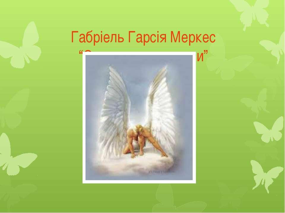 """Габріель Гарсія Меркес """"Стариган з крилами"""""""