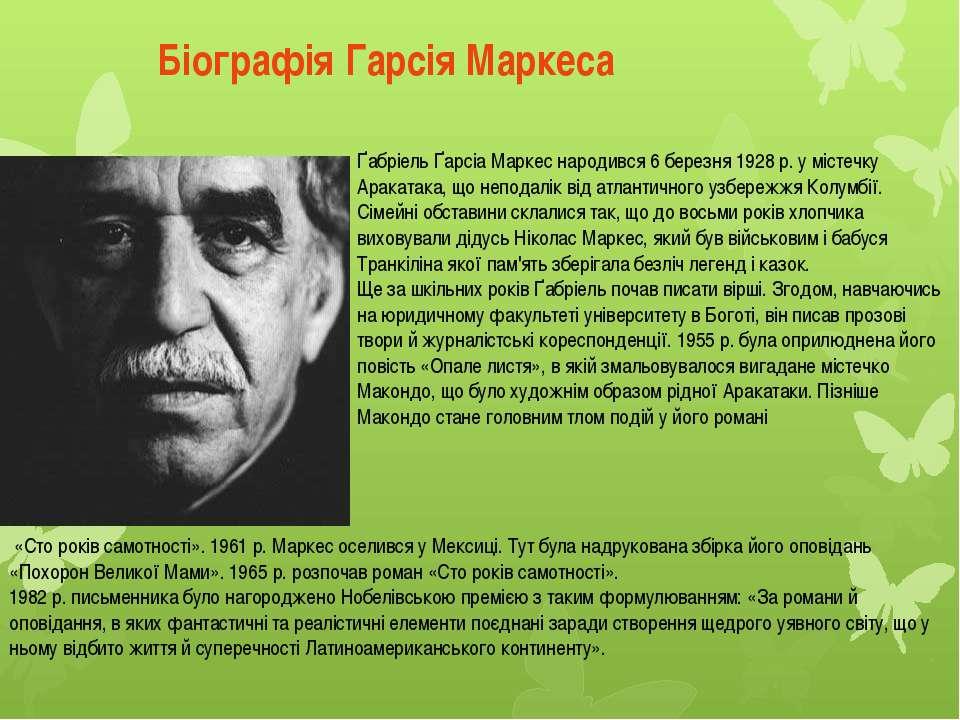 Біографія Гарсія Маркеса Ґабріель Ґарсіа Маркес народився 6 березня 1928 р. у...