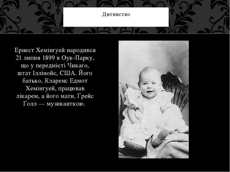 Ернест Хемінгуей народився 21 липня 1899 вОук-Парку, що у передмістіЧикаго,...