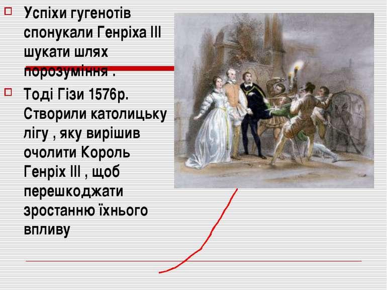 Успіхи гугенотів спонукали Генріха ІІІ шукати шлях порозуміння . Тоді Гізи 15...